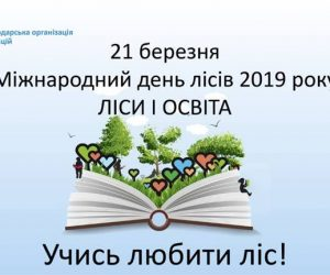 21 березня – Міжнародний день лісів