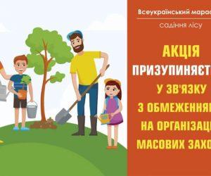 """Всеукраїнська акція """"Відновлюємо ліси разом"""" призупиняється у зв'язку з обмеженнями на організацію масових заходів"""