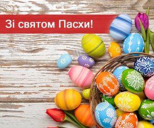 Зі світлим святом Великодня