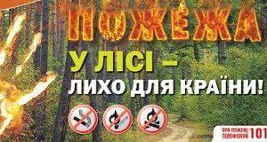Пожежа у лісі – лихо для країни!
