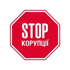 Стоп корупції