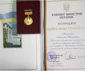 Працівники лісової галузі України відзначені нагородами Кабінету Міністрів Укріїни