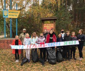 Чиста Україна – чиста Земля!